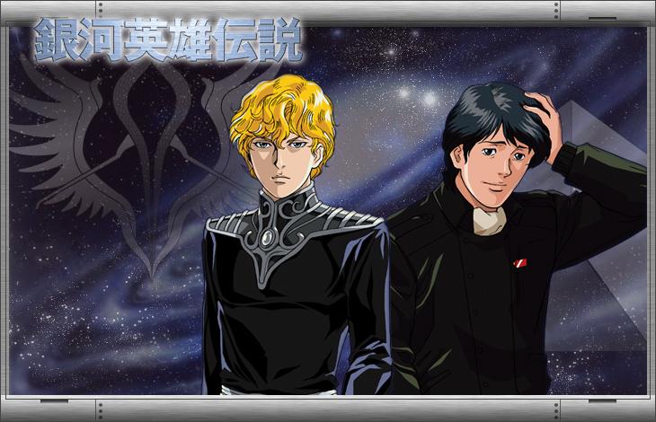対照的な性格なのがわかる銀河英雄伝説の壁紙