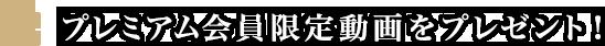 プレミアム会員限定動画をプレゼント!