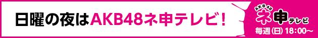 日曜の夜はAKB48ネ申テレビ