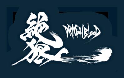 絶狼<ZERO>-DRAGON BLOOD- 魔戒指南 | ファミリー劇場